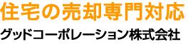大阪北摂エリアで失敗しない家・住宅の売却(一戸建て・マンション・土地)ならセンチュリー21グッドコーポレーションへ!【住宅売却専門】